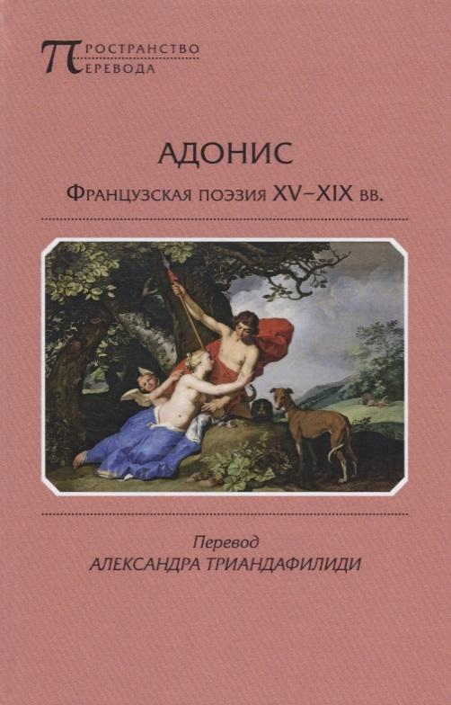 Триандафилиди А. (пер.) Адонис. Французская поэзия XV - XIX вв. цены онлайн