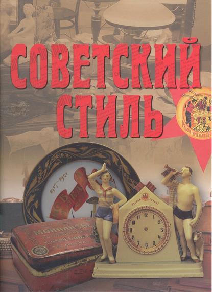 Советский стиль Время и вещи