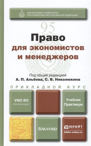 Альбов А., Николюкина С. (ред.) Право для экономистов и менеджеров: учебник и практикум для прикладного бакалавриата цена