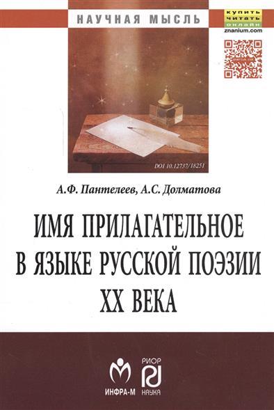 Пантелеев А., Долматова А. Имя прилагательное в языке русской поэзии XX века. Монография