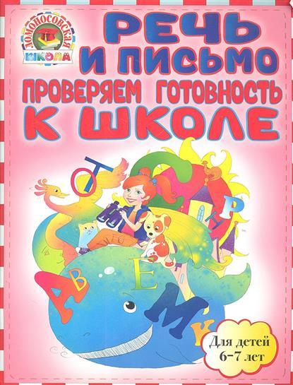 Пятак С., Мальцева И. Речь и письмо. Проверяем готовность к школе. Для детей 6-7 лет.