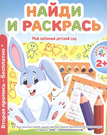 Найди и раскрась. Мой любимый детский сад. Цветные прописи ISBN: 9785409009175
