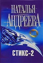 Андреева Н. Стикс-2 наталья андреева своя чужая боль или накануне солнечного затмения стикс сборник