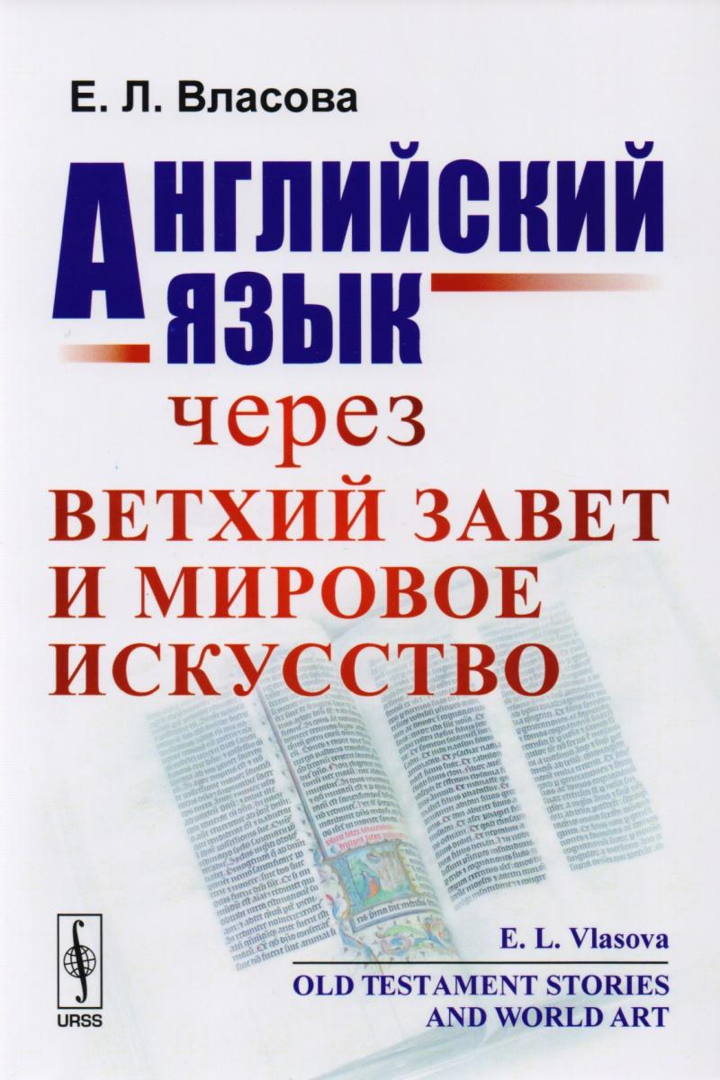Власова Е. Английский язык через Ветхий завет и мировое искусство / Old Testament Stories and World Art world stories
