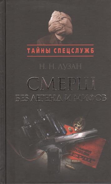 Лузан Н. Смерш без легенд и мифов