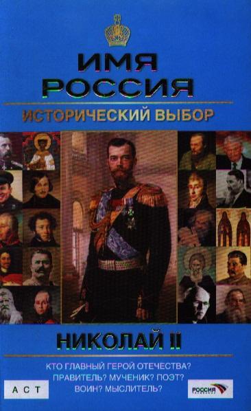 Имя Россия Исторический выбор 2008 Николай 2