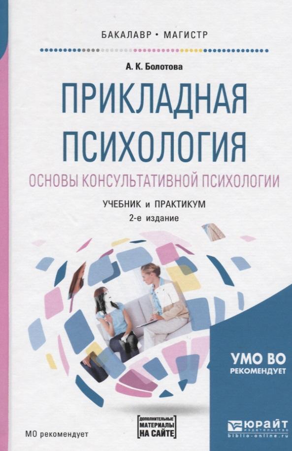 Прикладная психология. Основы консультативной психологии. Учебник и практикум