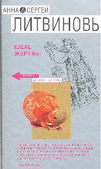 Литвинова А., Литвинов С. Ideal жертвы литвинова а литвинов с ныряльщица за жемчугом
