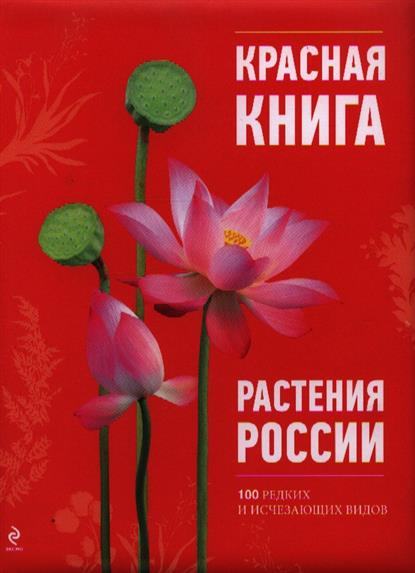 302 Found: http://sutengchuanmei.freevar.com/skachat-krasnaya-kniga-rossii-rasteniya.html