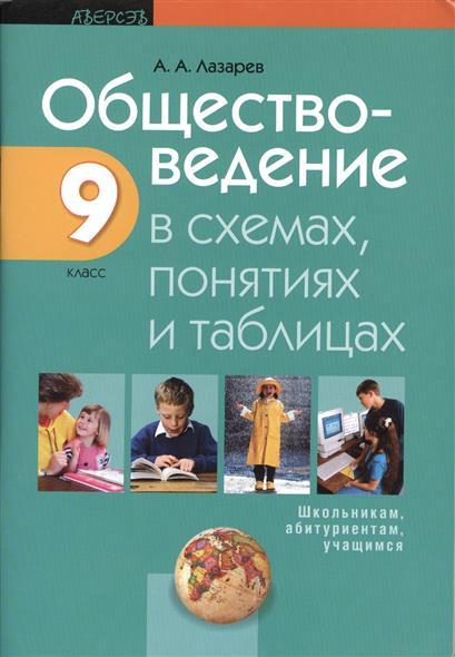 Лазарев А. Обществоведение в схемах, понятиях и таблицах. 9 класс. Пособие для учащихся учреждений общего среднего образования с русским языком обучения