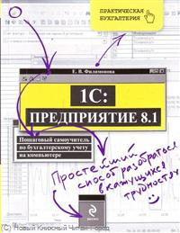 Филимонова Е. 1С: Предприятие 8.1 Пошаг. самоучитель по бух. учету на комп.