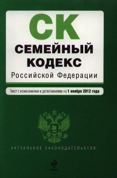 Семейный кодекс Российской Федерации. Текст с изменениями и дополнениями на 1 ноября 2012 года