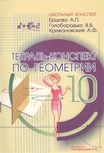 Тетрадь-конспект по геометрии 10 класс (по учебнику А.В.Погорелова)