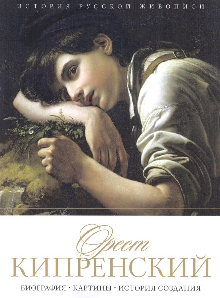 Орлова Е. Орест Кипренский. Биография, картины, история создания