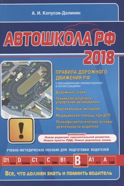 Копусов-Долинин А. Автошкола РФ 2018. Соответствует Федеральной программе подготовки водителей