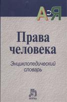 Права человека Энцикл. Словарь