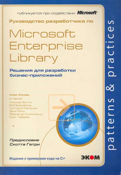 Руководство разработчика по MS Enterprise Library…