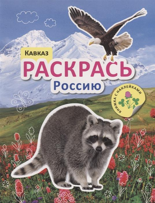 Алиева Л. (ред.) Кавказ. Раскрась Россию