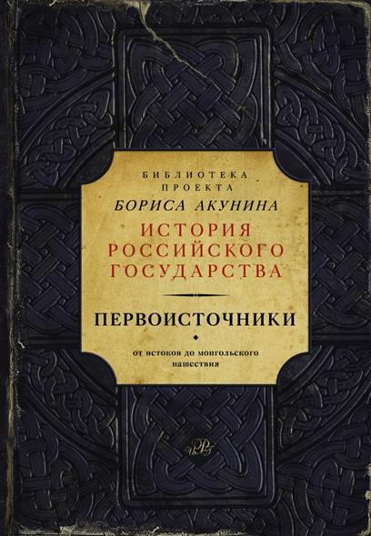 Первоисточники. От истоков до монгольского нашествия. Повесть временных лет Галицко-Волынская летопись