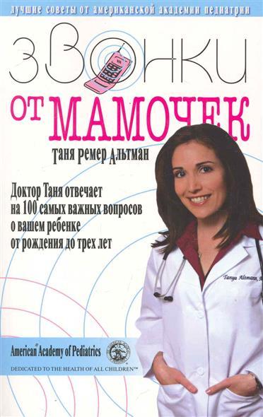 Звонки от мамочек Доктор Таня отвечает на 100 самых важных воп…