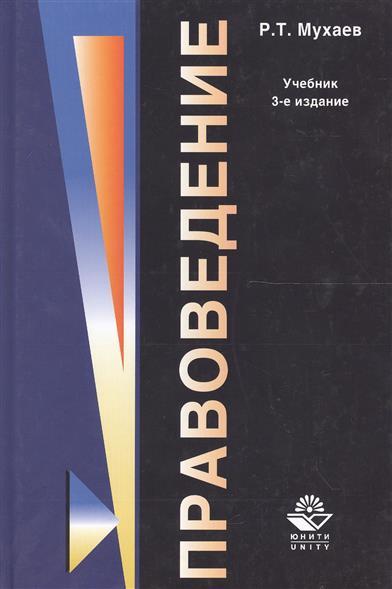 Правоведение.Учебник. 3 издание