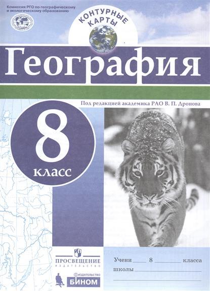 Дронов В., ред. География. 8 класс. Контурные карты (ФГОС)