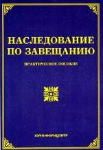 Наследование по завещанию Практ. пособие