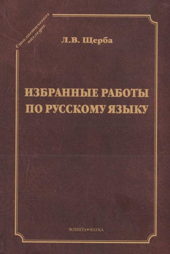 Щерба Л. Избранные работы по русскому языку карл менгер избранные работы