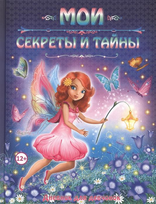 Феданова Ю. Мои секреты и тайны. Дневник для девчонок феданова ю суперанкета для девчонок