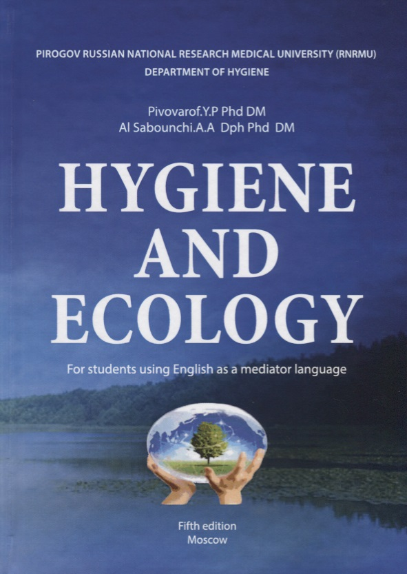 Pivovarof Y. Short textbook of: Hygiene and ecology ecosystem ecology