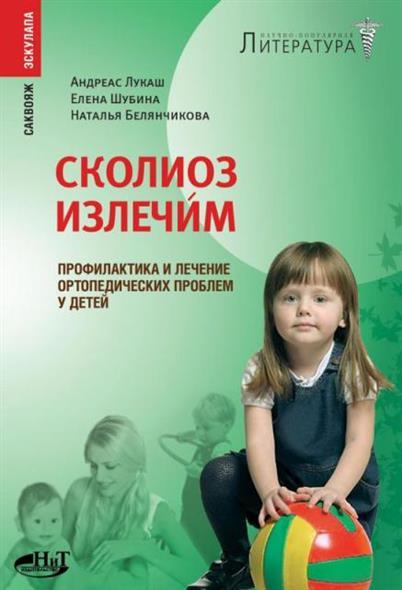 Сколиоз излечим Профилактика и леч. ортопед. проблем у детей