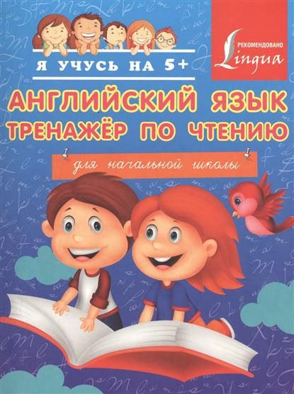 Английский язык. Тренажер по чтению для начальной школы.