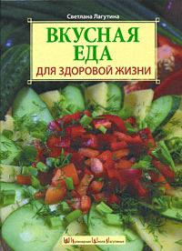 Лагутина С. Вкусная еда для здоровой жизни л а лагутина с в лагутина пельмени и вареники