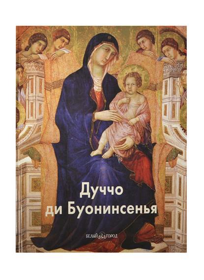 Мартиросова М. Дуччо ди Буонинсенья
