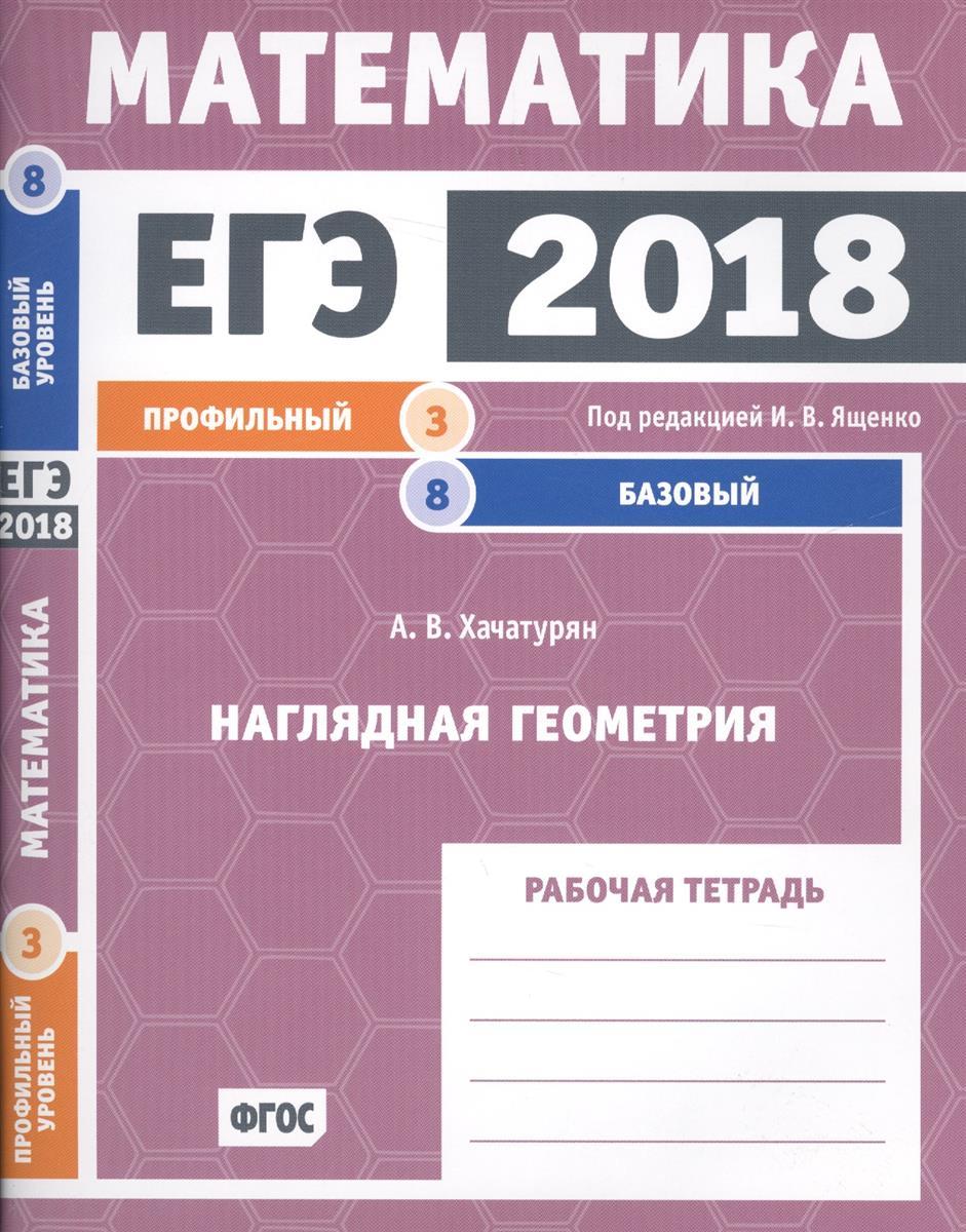 Хачатурян А. ЕГЭ 2018. Математика. Наглядная геометрия. Задача 3 (профильный уровень). Задача 8 (базовый уровень). Рабочая тетрадь