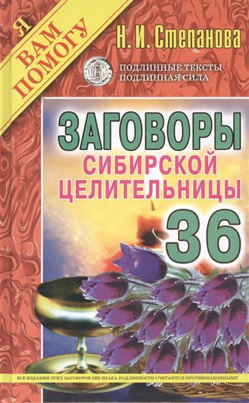 Степанова Н. Заговоры сибирской целительницы. Выпуск 36