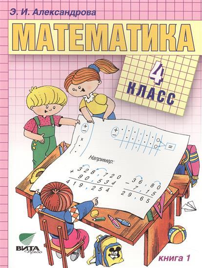 Александрова Э. Математика. Учебник для 4 класса начальной школы. В двух книгах. Книга 1. 13-е издание