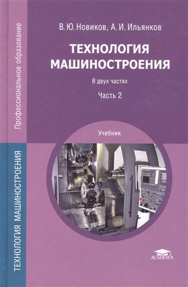 Технология машиностроения. Учебник. В двух частях. Часть 2. 4-е издание, стереотипное
