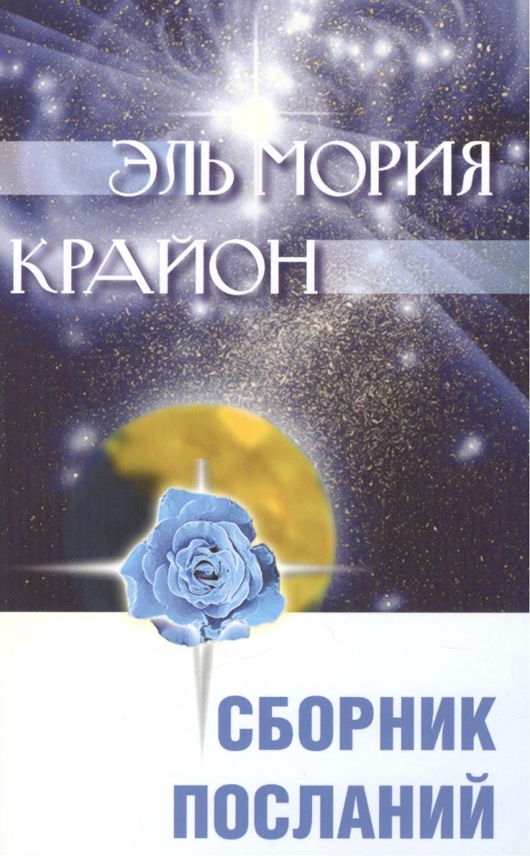 Семенова Л. Эль Мория Крайон Сборник посланий крайон сен жермен эль мория новые планетарные энергии