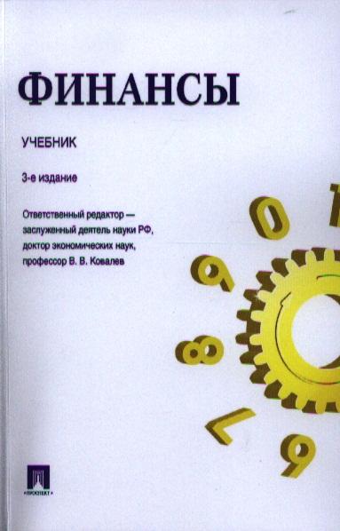 Ковалев В.: Финансы. Учебник