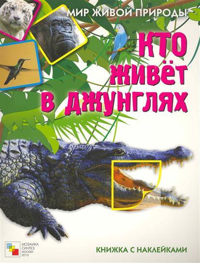 Краснушкина Е. Кто живет в джунглях Книжка с наклейками