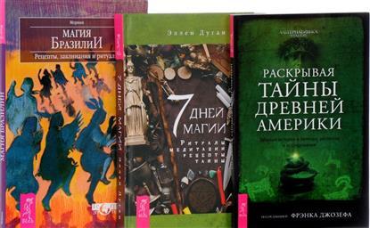 7 дней магии + Раскрывая тайны Америки + Магия Бразилии (комплект из 3 книг)