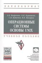 Операционные системы. Основы UNIX. Учебное пособие