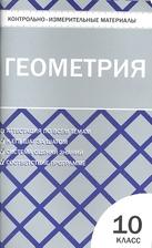 Контрольно-измерительные материалы. Геометрия к учебникам Л.С. Атанасяна и др., А.В. Погорелова и др. 10 класс
