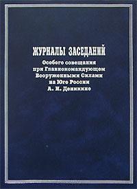 Журналы заседаний Особого совещания при Главнокомандующем ВС…