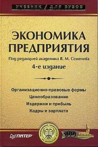 Экономика предприятия Семенов