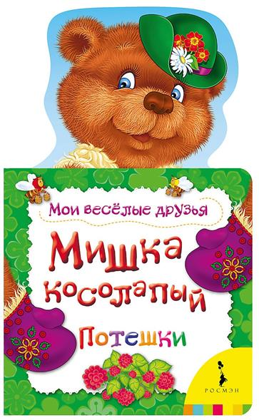 Шахова А. (отв. ред.) Мишка Косолапый. Потешки мишка косолапый