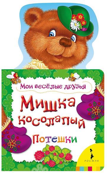 Шахова А.: Мишка Косолапый. Потешки