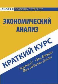 Краткий курс по эконом. анализу