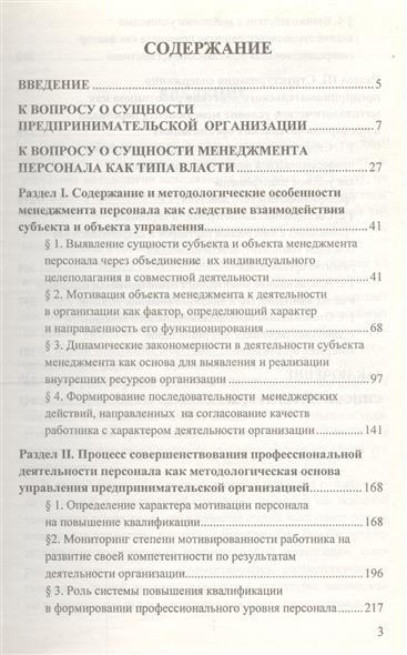 Журавлев П. Менеджмент персонала журавлев п двести встреч со сталиным